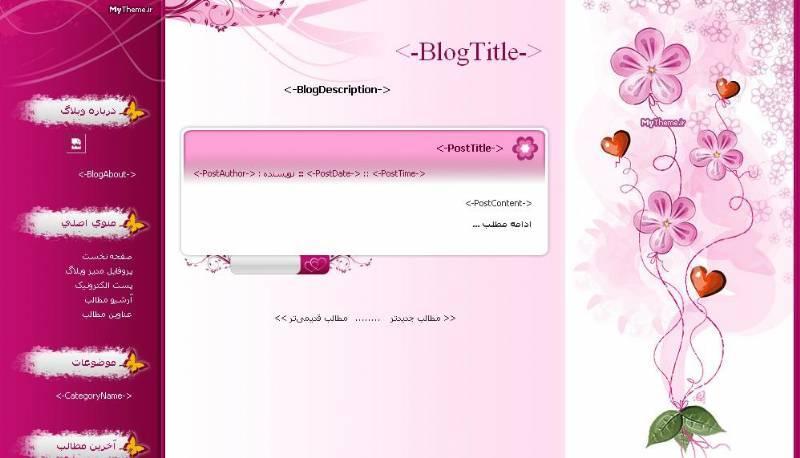 قالب وبلاگ عشق صورتی