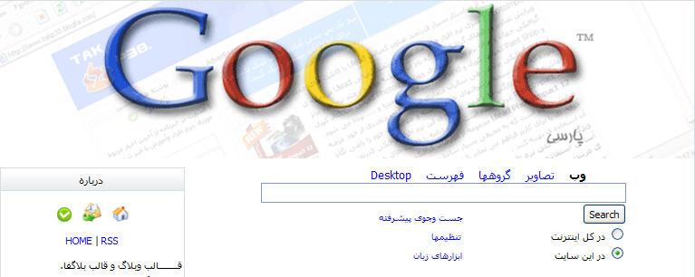 قالب گوگل